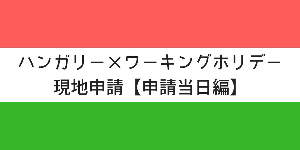 【申請当日編】ハンガリーのワーキングホリデー現地手続き